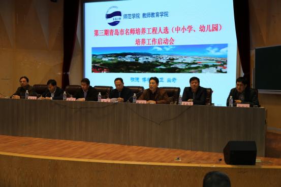 青岛市第三期名师培养工程人选培养工作启动会在我校举办